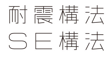 耐震構法 SE構法